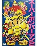 スーパーボンバーマン2―ハドソン公式ガイドブック (ワンダーライフスペシャル スーパーファミコン)
