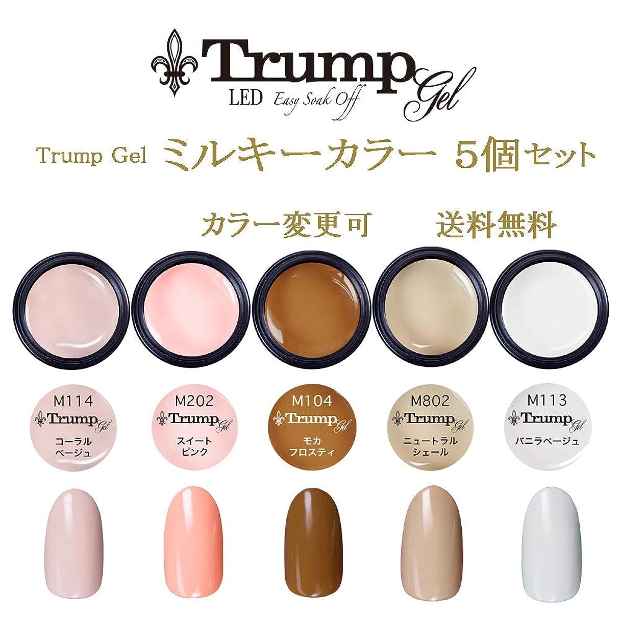 デクリメント統合仕事に行く【送料無料】日本製 Trump gel トランプジェル ミルキーカラー 選べる カラージェル 5個セット ミルキーネイル ベージュ ピンク ミルキー カラー