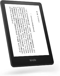 【NEWモデル】Kindle Paperwhite シグニチャー エディション (32GB) 6.8インチディスプレイ ワイヤレス充電対応 明るさ自動調節機能つき 広告なし