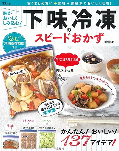 味がおいしくしみ込む! 下味冷凍のスピードおかず (TJMOOK)