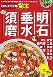 ぴあ明石垂水須磨食本 (ぴあMOOK関西)
