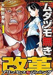 ムダヅモ無き改革 プリンセスオブジパング (1) (近代麻雀コミックス)