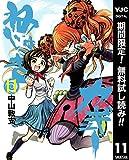 ねじまきカギュー【期間限定無料】 11 (ヤングジャンプコミックスDIGITAL)