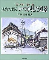 古い村・旧い街 淡彩で描くいつか見た風景―花城康雄画集