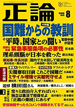 [正論編集部]の月刊正論 2020年 08月号 [雑誌]