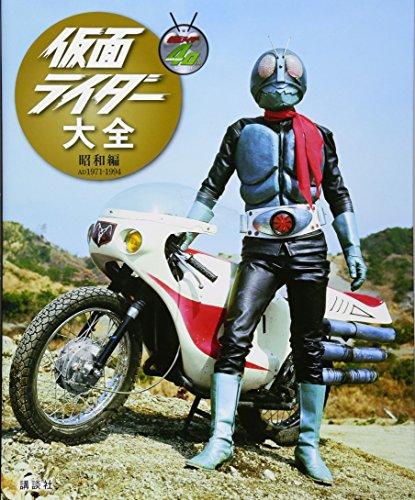 キャラクター大全 仮面ライダー大全 昭和編 AD1971-1994