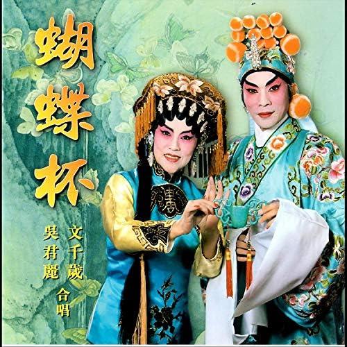 Chin Sui Man & Kwan Lai Ng