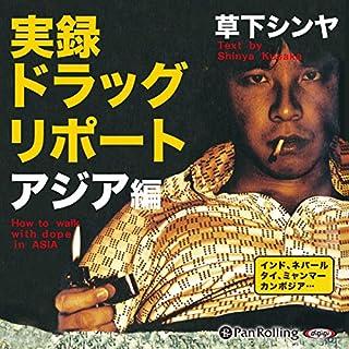 『実録ドラッグ・リポート アジア編』のカバーアート