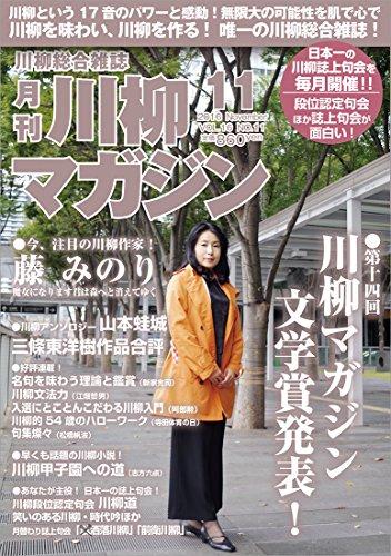 川柳マガジン 2016年 11月号 [雑誌]