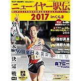 サンデー毎日増刊 ニューイヤー駅伝2017 in ぐんま