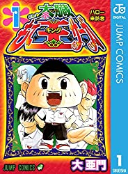 太臓もて王サーガ 1 (ジャンプコミックスDIGITAL)