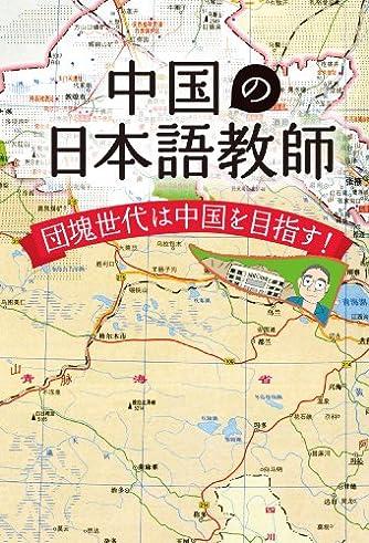 中国の日本語教師: 団塊世代は中国を目指す!