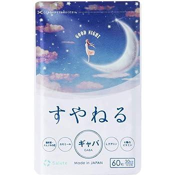 すやねる サルーテ(Salute) GABA サプリメント ギャバ3000mg配合/1袋あたり ぐっすりを応援 日本製 カモミール L-テアニン ビタミンC 1日2粒目安 30日分