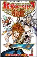 妖変ニーベルングの指環 1 (少年チャンピオン・コミックス)