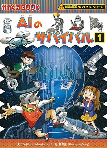 AIのサバイバル 1 (科学漫画サバイバルシリーズ62)の詳細を見る