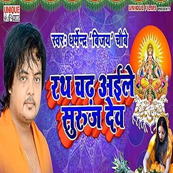 Rath Chadh Aile Suruj Dev