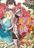 死神姫の再婚9.5 -五つの絆の幕間劇- (ビーズログ文庫)