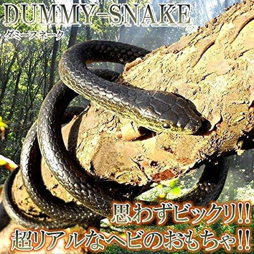 ドッキリ ヘビ ダミースネーク 1.3m 蛇 ジョークグッズ MV-DMSNK
