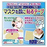 マスクを顔に貼るテープ 肌に優しい日本製両面テープ採用 貼りなおしOK【1シート56枚入】