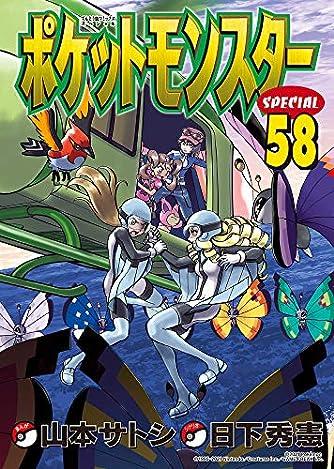 ポケットモンスタースペシャル (58) (てんとう虫コミックススペシャル)