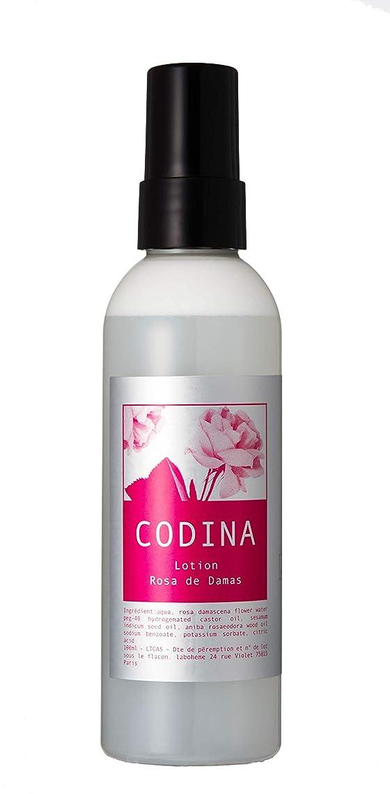 救い後悔それぞれコディナ CODINA バランシングローズローション 100ml