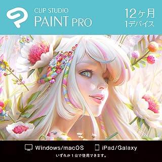CLIP STUDIO PAINT PRO 12ヶ月 1デバイス | Windows/macOS/iPad/Galaxy対応|オンラインコード版