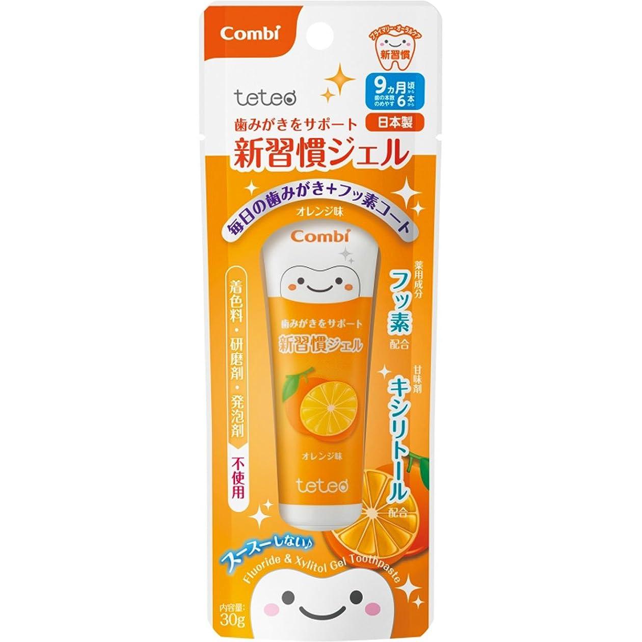 ゴミ箱派生する不信【テテオ】歯みがきサポート 新習慣ジェル オレンジ味 30g×3個