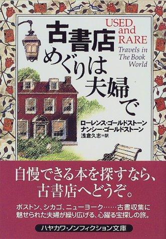 古書店めぐりは夫婦で (ハヤカワ文庫NF)