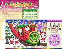 【クリスマス】学研 Xマスユーモアカード X26081