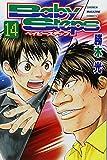 ベイビーステップ(14) (講談社コミックス)