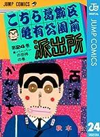 こちら葛飾区亀有公園前派出所 24 (ジャンプコミックスDIGITAL)