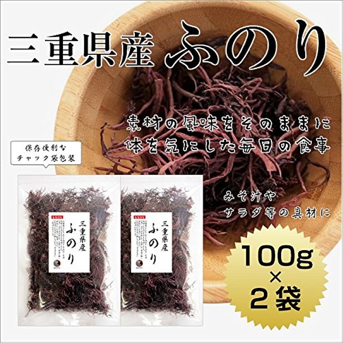 ラッチ増強する取得するふのり(三重県産)100g×2袋 国産 三重県 ふのり 海藻