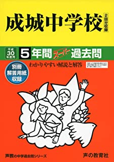 成城中学校 平成30年度用―5年間スーパー過去問 (声教の中学過去問シリーズ)