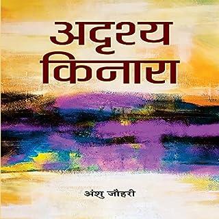 Adrishya Kinara cover art