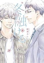 冬融ける (集英社ガールズコミックス)