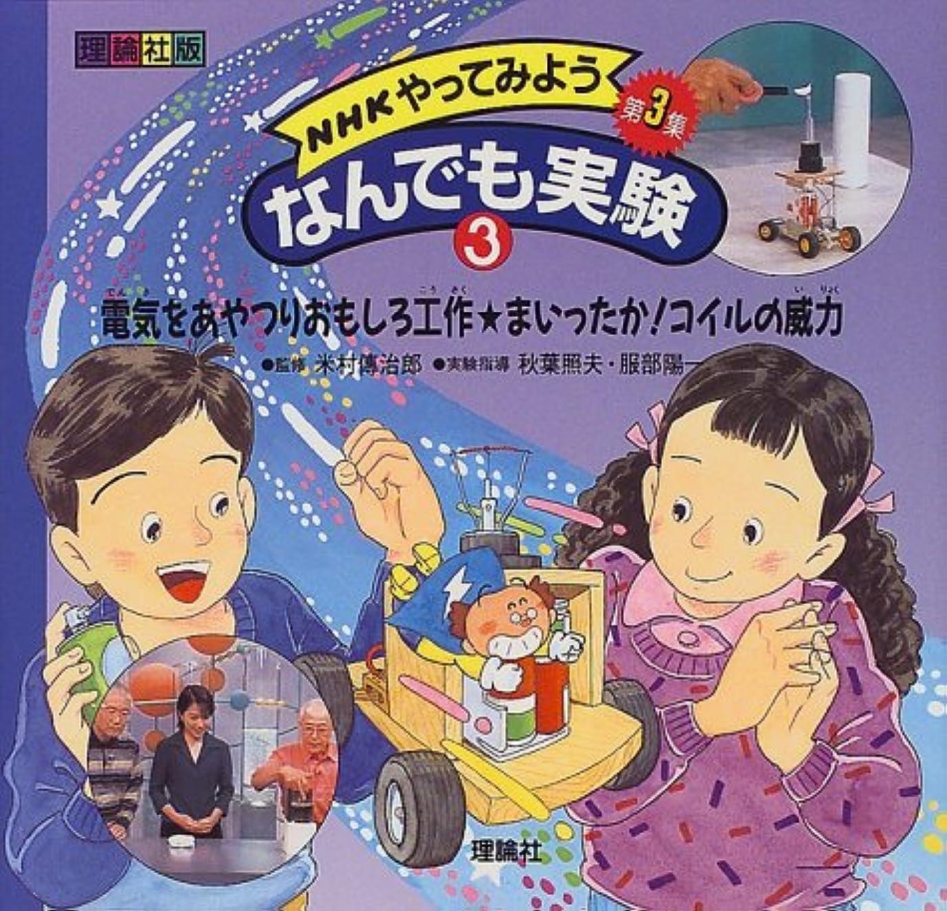 未使用定数同性愛者NHKやってみようなんでも実験第3集〈3〉電気をあやつりおもしろ工作?まいったか!コイルの威力