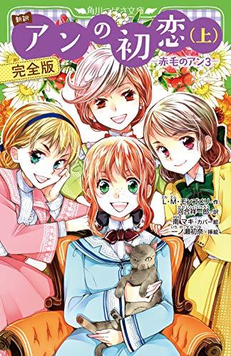 新訳 アンの初恋(上) 完全版 ‐赤毛のアン3‐ (角川つばさ文庫)の詳細を見る