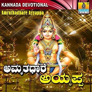 Amruthadhare Ayyappa