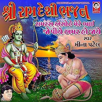 Shri Ram Desi Bhajan - Ram Ras Aiso Hai Mre Bhai Jo Piye Amar Ho Jaye