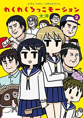 わくわくろっこモーション (2) (電撃コミックスEX)の詳細を見る