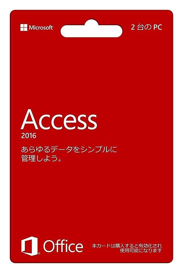 ストローク小さい疾患Мicrosoft Access 2016 Windows|PC2台