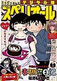 ビッグコミックスペリオール 2021年5号(2021年2月12日発売) [雑誌]