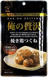 カモ井 俺の贅沢焼き鶏つくね 58g×5個