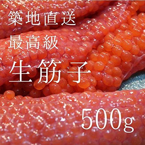 最高級生筋子 生スジコ 500g 北海道産 三陸産 他 築地直送 驚きの風味と旨味 生筋子