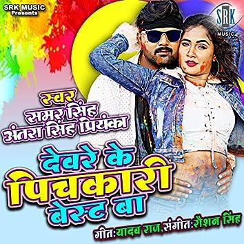 Devare Ke Pichkari Best Ba - Single