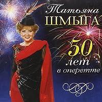 Tatjana Shmyga. 50 let v operette