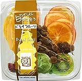 げんき本舗 ドライフルーツ 白ワイン用 350g