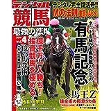 デジタル競馬最強の法則 Vol.4 (「競馬最強の法則WEB」ブックス)
