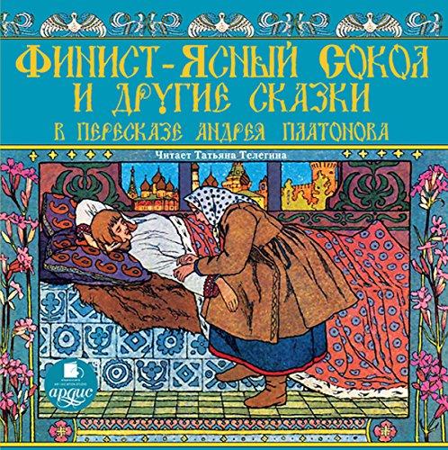 Finist - yasnyy sokol i drugiye skazki v pereskaze Andreya Platonova audiobook cover art