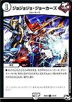 デュエルマスターズ ジョジョジョ・ジョーカーズ(アンコモン) 超メガ盛りプレミアム7デッキ 集結!! 炎のJ・O・Eカーズ(DMBD03)